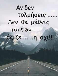 Qoutes, Life Quotes, Motivational Quotes, Inspirational Quotes, August 20, Greek Quotes, Picture Quotes, Learning, Pictures