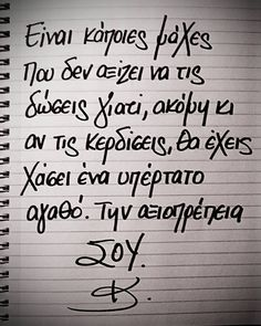 Αξιοπρέπεια!!!!! Big Words, Great Words, Love Words, Wall Quotes, Words Quotes, Life Quotes, Favorite Quotes, Best Quotes, Clever Quotes