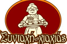 womenassociations.gr :: Γυναικεία επιχειρηματικότητα Greek Recipes, Young People, Fictional Characters, Greek Food Recipes, Greek Chicken Recipes