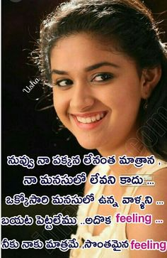 Sad Quotes, Qoutes, Love Quotes, Inspirational Quotes, Telugu, Blouse Designs, Deep, Thoughts, Feelings