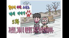 강아지,아내,그리고나의 이야기 5화(훈이삼촌의만화세상)