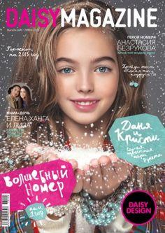 Style by me. Ph Sergey Sheluhin. Model Anastasia Bezrukova. #kidsfashion…