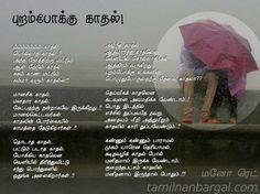 புறம்போக்கு காதல்…!!!- Mano Red URI: http://tamilnanbargal.com/node/60310