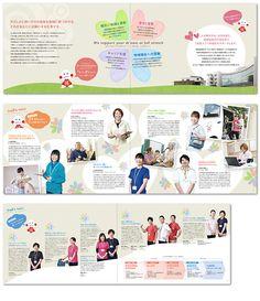 採用パンフレットデザイン制作 Pamphlet Design, Leaflet Design, Booklet Design, Editorial Design, Editorial Layout, Layout Design, Print Design, Web Design, Placemat Design