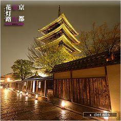 Kyoto HigashiyamaHanatouro2015 Beautiful Places In Japan, Beautiful Scenery, Japanese Hot Springs, Japan Landscape, Classic Sailing, World Festival, Japanese Culture, Kyoto, In This Moment
