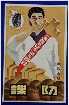"1930's Postcard Counterintelligence Slogan ""Keep one word secret is an easy way of national defense "" / vintage antique old military war art card - Japan War Art"