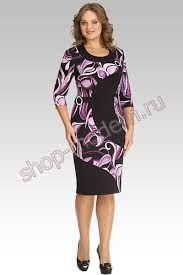 Image result for костюм для полных женщин