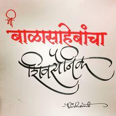 Marathi #calligraphy #marathi #art #lettering #maharashtra #marathi #balasaheb #thackeray