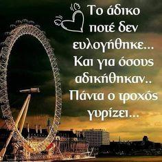 Greek Quotes, Me Quotes, Haha, Words, Life, Random, Greek, Ego Quotes, Ha Ha