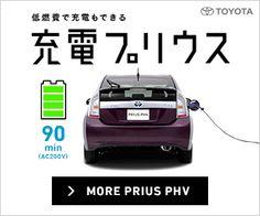 TOYOTA 低燃費で充電もできる 充電プリウス 336px × 280px