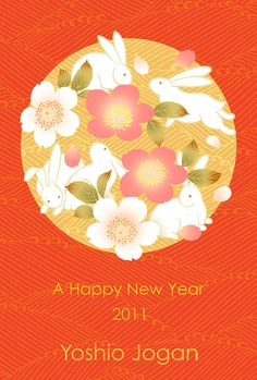 Japanese Design, Japanese Art, Chinese Festival, Red Packet, New Years Poster, Red Envelope, Mid Autumn Festival, New Year Card, Illustrations And Posters