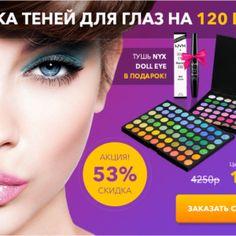 Идеальный макияж с профессиональной палеткой на 120 цветов MAC 2016