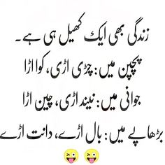 Funny Positive Quotes, Funny Quotes In Urdu, Super Funny Quotes, Jokes Quotes, Inspirational Quotes, Puns Jokes, Fun Quotes, Funny Cartoon Memes, Latest Funny Jokes