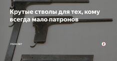 Крутые стволы для тех, кому всегда мало патронов | Fishki.Net | Яндекс Дзен