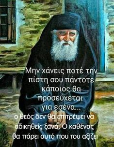 Great Words, Wise Words, Pray Always, God Prayer, Greek Quotes, Faith In God, Christian Faith, Holy Spirit, Picture Quotes