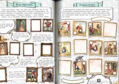 Иллюстрация 35 из 58 для Страна чудес. Викторианская Англия - Акулова, Бунтман, Новичкова | Лабиринт - книги. Источник: Берестова Алевтина