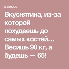 Вкуснятина, из-за которой похудеешь до самых костей… Весишь 90 кг, а будешь — 65!