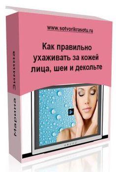 df2f3ca50049 Лучшие изображения (96) на доске «For beauty women   Для красоты ...