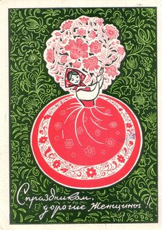March Women's Day in Russia Vintage March 8 Soviet Postca - sitio web - Ideas of sitio web - March Women's Day in Russia Vintage March 8 Soviet Postcards Women's Day 8 March, 8th Of March, Women's Day Cards, 8 Mars, Animal Cutouts, Vintage Magazine, Russian Folk Art, Illustrations And Posters, Ladies Day