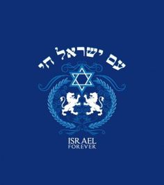 Israeli-T. We are the leading distributors of T-shirts related to Israel.Our T-shirts are made in Israel & Worn. Making Aliyah, Spiritual Pictures, Messianic Judaism, Visit Israel, Bible Study Tools, Gods Eye, Notes Design, Holy Land, Torah