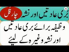 Qurani Wazaif in Urdu #Wazifa #Qurani Wazifa #Rohani Wazaif #Wazifa For ...