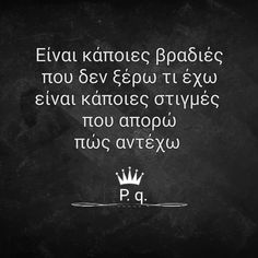 Greek Words, Greek Quotes, Some Words, My Life, Lyrics, Thoughts, Motivation, Feelings, Sayings