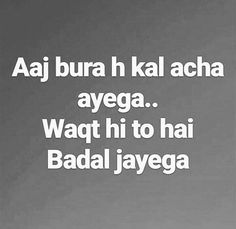Laykeen Bahut Sabar hona Waqat hai Us k Waqat pe woo Badaly ga. Desi Quotes, Hindi Quotes On Life, Life Quotes To Live By, Poetry Quotes, Sad Quotes, Inspirational Quotes, Qoutes, Motivational, Feeling Broken Quotes