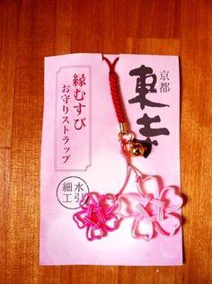 京都 東寺・水引細工のお守り