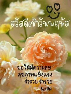 Good Morning Thursday, Happy Thursday, Happy Day, Hand Painted, Rose, Flowers, Respect, Garden, Quotes