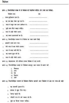 Pin By Mini On Hindi Grade 4 Worksheets Pinterest Hindi