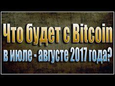 (87) Что будет с BITCOIN в июле - августе 2017 года? Покупать или Сливать криптовалюту? - YouTube