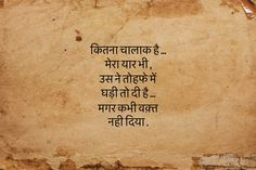 Instantly created using Shyari Quotes, Hindi Quotes On Life, Poetry Quotes, Deep Words, True Words, Poetry Hindi, Gulzar Quotes, Urdu Thoughts, Zindagi Quotes