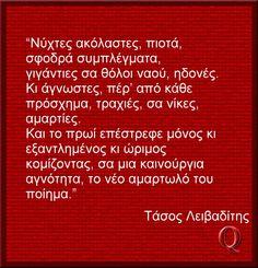 «ΚΑΒΑΦΗΣ» - Τάσος Λειβαδίτης