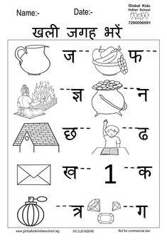 Pre K Math Worksheets, Number Words Worksheets, Lkg Worksheets, English Worksheets For Kindergarten, Writing Practice Worksheets, Hindi Worksheets, English Worksheets For Kids, English Lessons For Kids, Reading Comprehension Worksheets