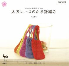 Oh my lordy, lord! My lust for Japanese Crochet books sated here . Crochet Purse Patterns, Crochet Purses, Crochet Doilies, Baby Patterns, Magazine Crochet, Knitting Magazine, Knitting Books, Crochet Books, Crochet Chart