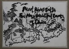 """""""Pearl River Delta,"""" Yang Jiechang (2012).  Acrylic and ink on rice paper, mounted on canvas."""