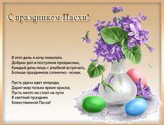 поздравление с пасхой в стихах короткие красивые: 16 тыс изображений найдено в Яндекс.Картинках Happy Easter, Glass Vase, Image, Happy Easter Day