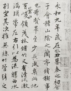 Lanting P3rd - 中国の書道史 - Wikipedia