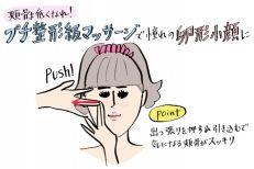 【たった20秒】頬骨よ低くなれ!プチ整形級マッサージで理想の卵形小顔をGET♡