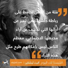 اقتبسنا لك اليوم من مكتبة أبجد. لمزيد من اقتباسات ألبرت آينشتاين زوروا صفحة اقتباساته على موقع أبجد