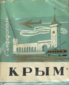 Made in USSR-Ukraine - 1960's