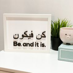 showcase your favourite ayat in a beautiful, unique way. Islamic Decor, Islamic Gifts, Islamic Quotes, Eid, Ramadan, Tulip, Allah, Tattoo Ideas, It Is Finished