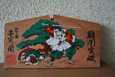 Japanese ema, hand painted  or screen printed wood #39 by StyledinJapan on Etsy