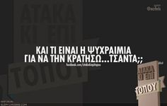 Favorite Quotes, Best Quotes, Life Quotes, Smiles And Laughs, Just For Laughs, Funny Images, Funny Photos, Funny Greek, Greek Words