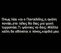 Meaning Of Life, Greek Quotes, Paracord, Just Love, Meant To Be, Lyrics, How Are You Feeling, Songs, Thoughts