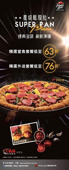 j pizza hut j