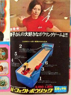 1971年 エポック社「パーフェクトボウリング」発売