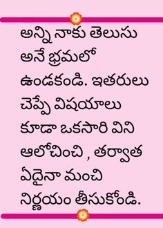 Love Quotes In Telugu, Quotes About New Year, Lesson Quotes, Husband Quotes, Super Quotes, People Quotes, Beautiful Indian Actress, Motivate Yourself, Best Memories