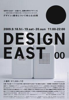 Japanese Poster: Design East. Body Soap. 2009 - Gurafiku: Japanese Graphic Design