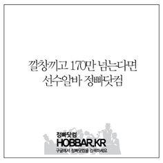170이상 남성들만! (깔창인정 ㅋㅋㅋㅋ) 호빠 선수알바 정빠닷컴 http://hobbar.kr